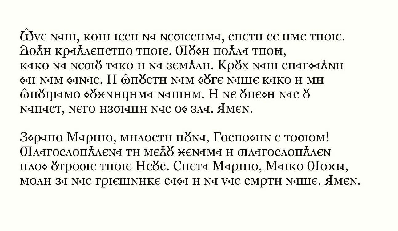 Hrvatska_cirilica_1